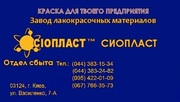 Грунт-эмаль ХВ-0278) грун+  эмаль УР-1к^грунт-эмаль ХВ-0278) грунт-эма