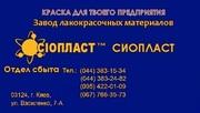 ХС-ХС-720-720 эмаль ХС720-ХС/ КО-868 Состав продукта Однокомпонентная