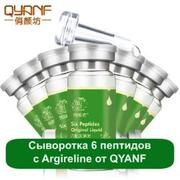 Сыворотка 6 пептидов с Argireline от Qyanf 10 мл