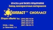 Грунт-эмаль 0278*ХВ-0278: Грунт-эмаль ХВ;  0278+ХВ0278*Производитель гр