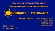Эмаль ХС-436 ХС:436: ГОСТ(ТУ) 6-10-2142-88 (э)эмаль ХС-436: эмаль ХС-5