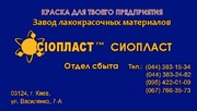 Эмаль ХС-710 ХС:710: ГОСТ(ТУ)9355-81  (э)эмаль ХС-710: эмаль ХС-1