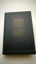 Русско-латышский словарь,  1959 в 2-х томах около 84 000 слов