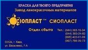 Эмаль КО-814814КО эмаль КО;  КО814 эмаль КО-814 эмаль ХС-759 эмаль ХС-7