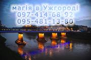 Любовная магия в Ужгороде. Безгрешный приворот.