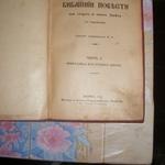 Предлагаю на продажу Книгу 1898 года.Религия