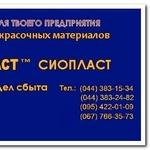 ЭМАЛЬ УРФ-1128 ЭМАЛЬ УРФ/1128/УРФ1128 ЭМАЛЬ 1128-УРФ   Эмаль УРФ-1128;